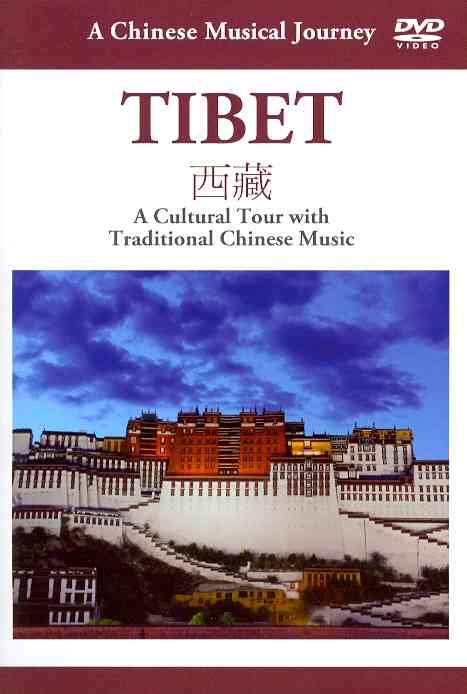 MUSICAL JOURNEY:TIBET  CULTURAL TOUR BY MUSICAL JOURNEY (DVD)